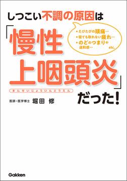 しつこい不調の原因は「慢性上咽頭炎」だった!-電子書籍