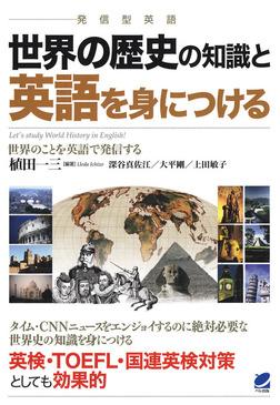世界の歴史の知識と英語を身につける(CDなしバージョン)-電子書籍