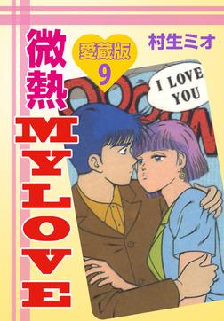 微熱MY LOVE 愛蔵版 9-電子書籍