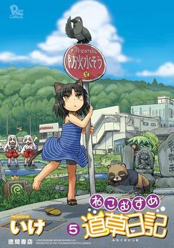 ねこむすめ道草日記 5巻-電子書籍
