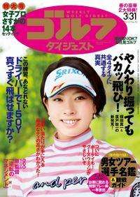 週刊ゴルフダイジェスト 2015/3/31号