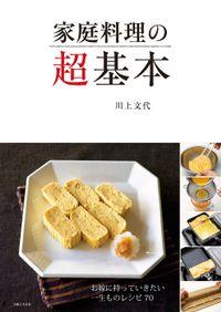 家庭料理の超基本