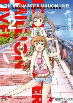 アイドルマスター ミリオンライブ! Blooming Clover 2-電子書籍