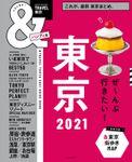&TRAVEL 東京 2021