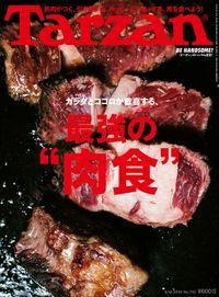 """Tarzan (ターザン) 2018年6月14日号 No.742 [カラダとココロが歓喜する""""最強の肉食""""]"""