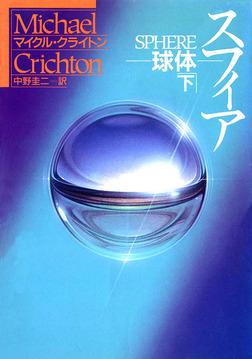 スフィア-球体-(下)-電子書籍