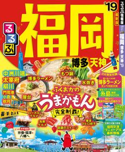 るるぶ福岡 博多 天神'19-電子書籍