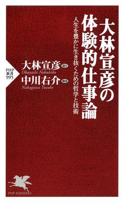 大林宣彦の体験的仕事論 人生を豊かに生き抜くための哲学と技術-電子書籍
