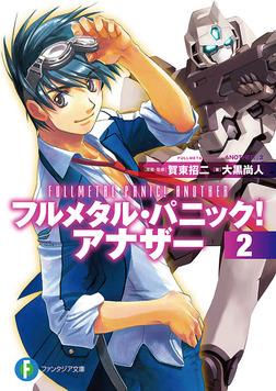 フルメタル・パニック! アナザー2-電子書籍