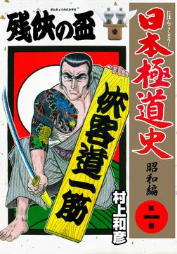 日本極道史~昭和編 第一巻-電子書籍
