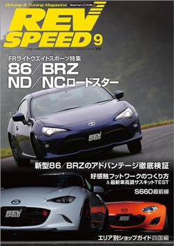 REV SPEED 2016年9月号-電子書籍