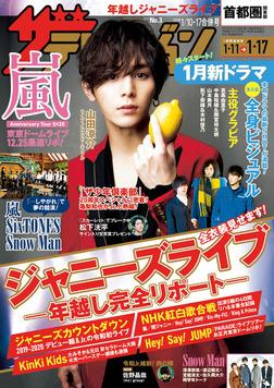 ザテレビジョン 首都圏関東版 2020年1/10・1/17合併号-電子書籍