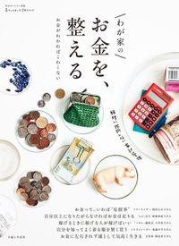わが家のお金を、整える(私のカントリー別冊)