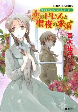 ヴィクトリアン・ローズ・テーラー19 恋のドレスと聖夜の求婚-電子書籍