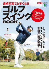 連続写真で上手くなるゴルフスイングBOOK