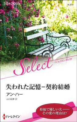 失われた記憶-契約結婚【ハーレクイン・セレクト版】-電子書籍