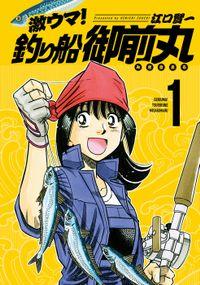 激ウマ!釣り船御前丸(芳文社コミックス)