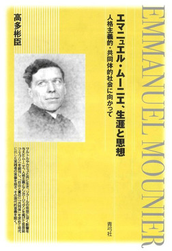 エマニュエル・ムーニエ、生涯と思想 人格主義的・共同体的社会に向かって-電子書籍