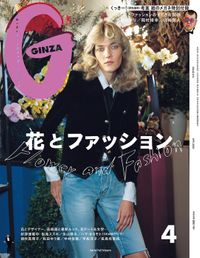 GINZA(ギンザ) 2020年 4月号 [花とファッション]
