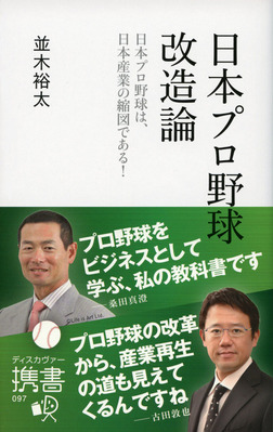 日本プロ野球改造論 日本プロ野球は、日本産業の縮図である!-電子書籍