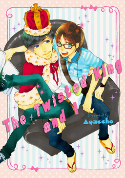 The Twisted King and I (Yaoi Manga), Volume 1