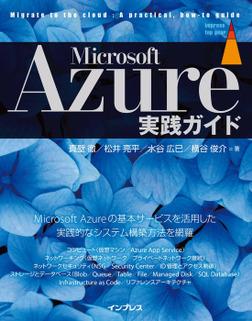 Microsoft Azure実践ガイド-電子書籍