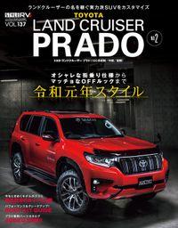 スタイルRV Vol.137 トヨタ・ランドクルーザー/プラド No.2
