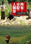 所有と分配の人類学――エチオピア農村社会の土地と富をめぐる力学