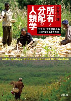 所有と分配の人類学――エチオピア農村社会の土地と富をめぐる力学-電子書籍