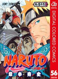 NARUTO―ナルト― カラー版 56