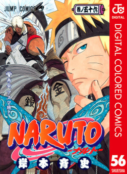 NARUTO―ナルト― カラー版 56-電子書籍