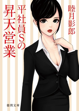 平社員Sの昇天営業-電子書籍