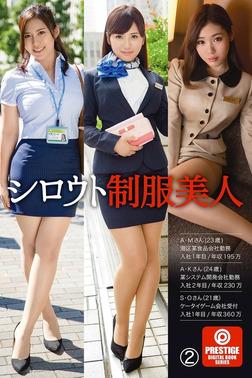 シロウト制服美人 2-電子書籍