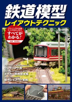 鉄道模型レイアウトテクニック-電子書籍