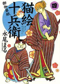 猫絵十兵衛~御伽草紙~(4)