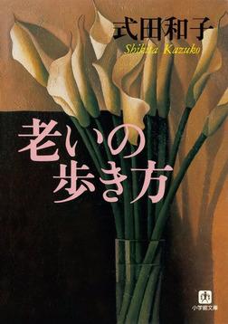 老いの歩き方(小学館文庫)-電子書籍