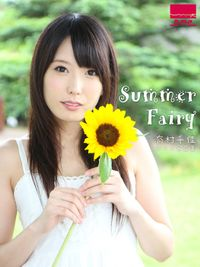 Summer Fairy 有村千佳ヌード写真集