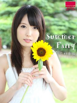 Summer Fairy 有村千佳ヌード写真集-電子書籍