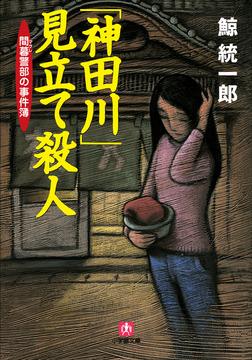 「神田川」見立て殺人 間暮警部の事件簿-電子書籍