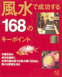 風水で成功する168のキーポイント : 風水ビジネスで世界でいちばん成功したリリアン・トゥーがその秘訣をコンパクトに紹介-電子書籍