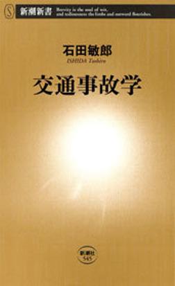 交通事故学-電子書籍