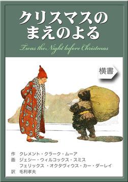 クリスマスのまえのよる-電子書籍