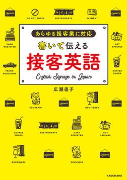 書いて伝える接客英語-電子書籍