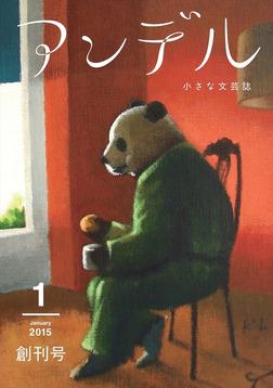 アンデル 2015年1月号-電子書籍
