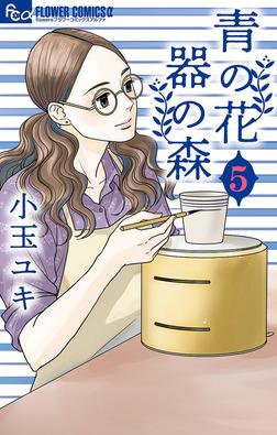 青の花 器の森(5)-電子書籍