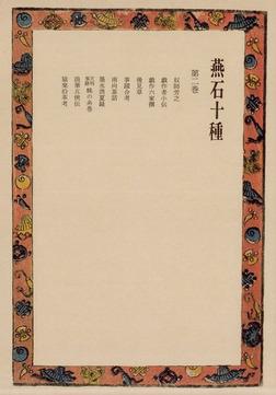 燕石十種〈第2巻〉-電子書籍