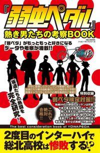 『弱虫ペダル』熱き男たちの考察BOOK(メディアソフト)