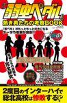 『弱虫ペダル』熱き男たちの考察BOOK