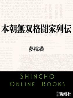 本朝無双格闘家列伝-電子書籍