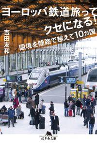 ヨーロッパ鉄道旅ってクセになる! 国境を陸路で越えて10ヵ国